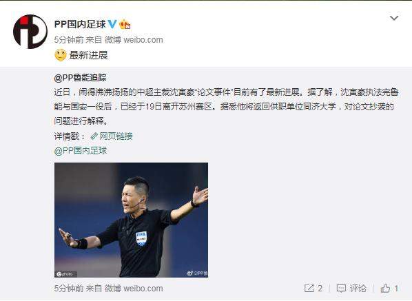 曝沈寅豪离开姑苏回来同济大学 解说论文抄袭事件