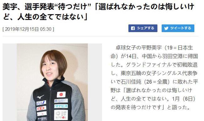 日媒报道截屏
