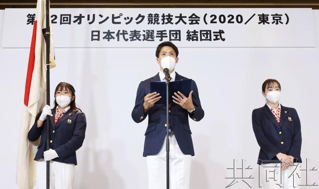东京奥运会日本代表团誓师 石川佳纯:非常激动