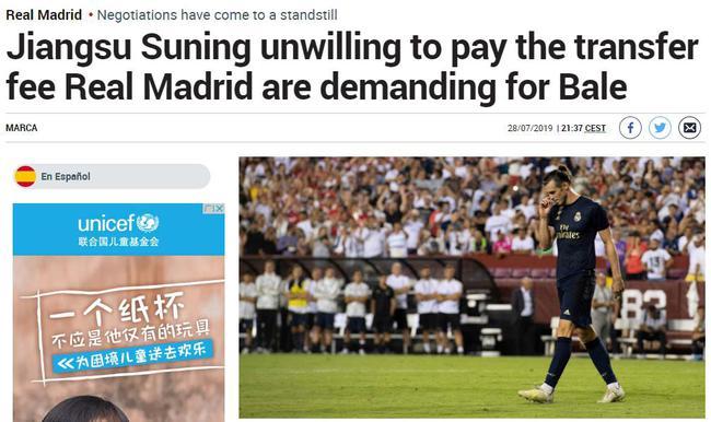 马卡报:苏宁不想支付转会费