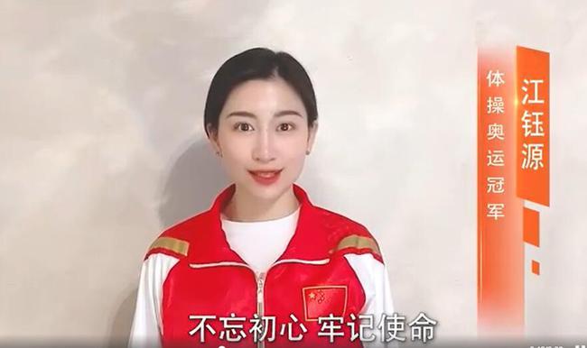喜迎建党100周年 奥运冠军江钰源助力排舞活动