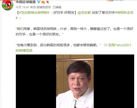 范志毅缅怀柳想铁:很好的对手很好的朋友