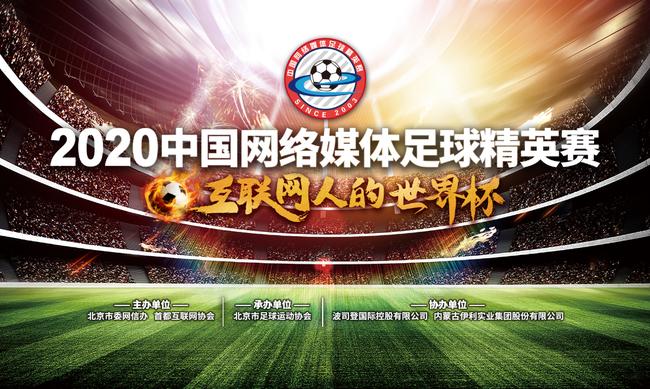 预告-周日直播中国网络媒体足球精英赛决赛&闭幕式
