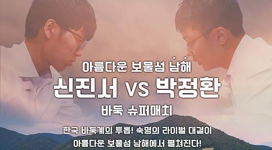 申真谞VS朴廷桓对抗赛