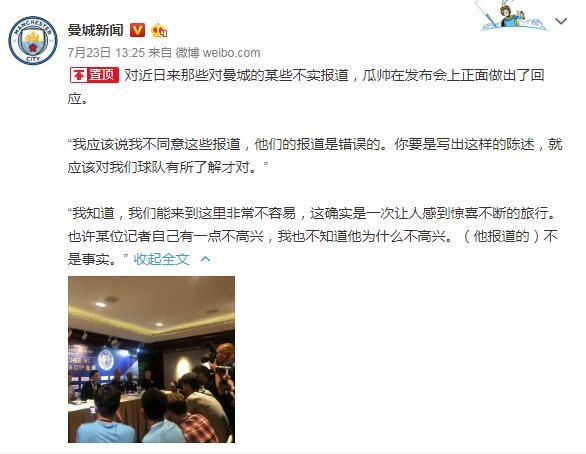 颜强:XX网批曼城文章幕后 该记者违规采访闹纠纷
