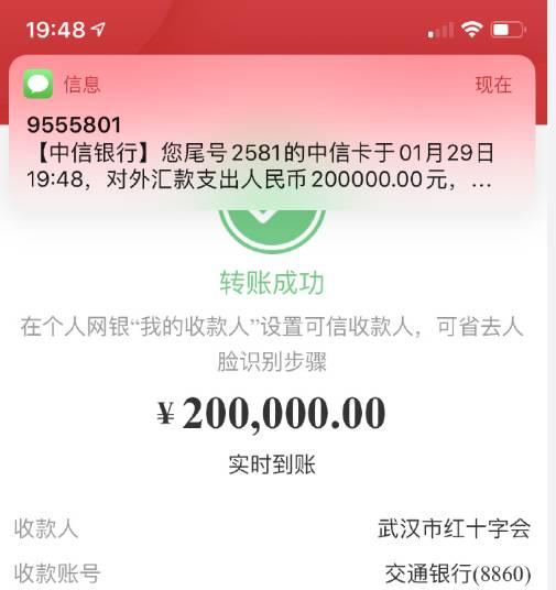 武汉伢为武汉加油!唐诗为家乡献爱心捐款20万