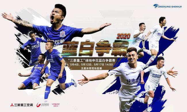 申花5月举办蓝白队内争霸赛 全封闭对抗电视直播