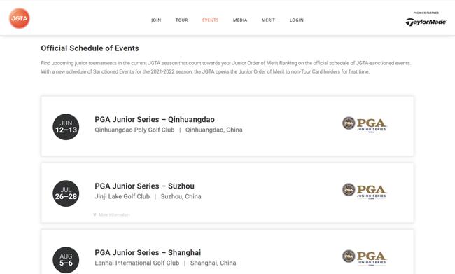 JGTA官网发布的认证赛事 PGA青少年系列赛