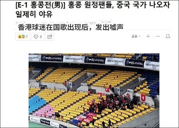 韩媒关注香港球迷狂嘘国歌