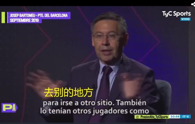 巴托梅乌采访片段