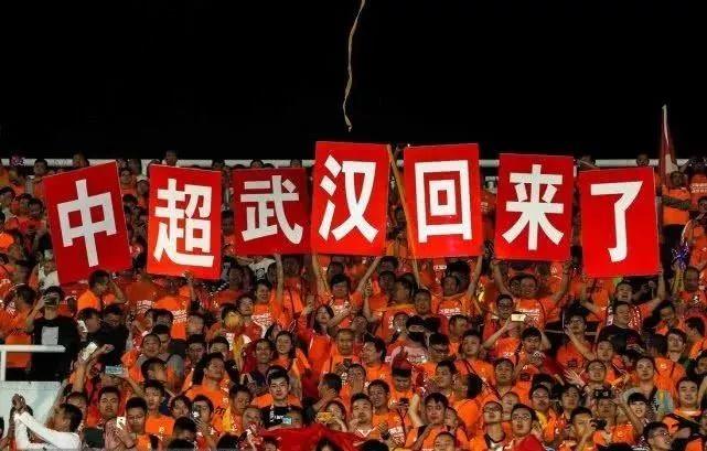 武汉足球回来了