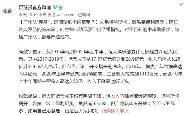 【博狗扑克】足球报:若卡纳瓦罗自己愿意走 广州队是乐见的