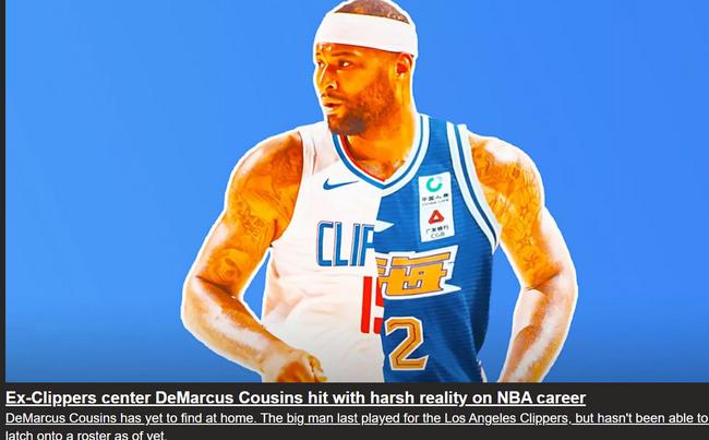 考辛斯在NBA未收到offer!多支CBA球队仍追求