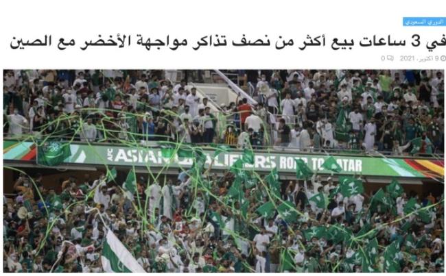 沙特主场3小时售3万张门票 魔鬼主场国足感到压力很大!