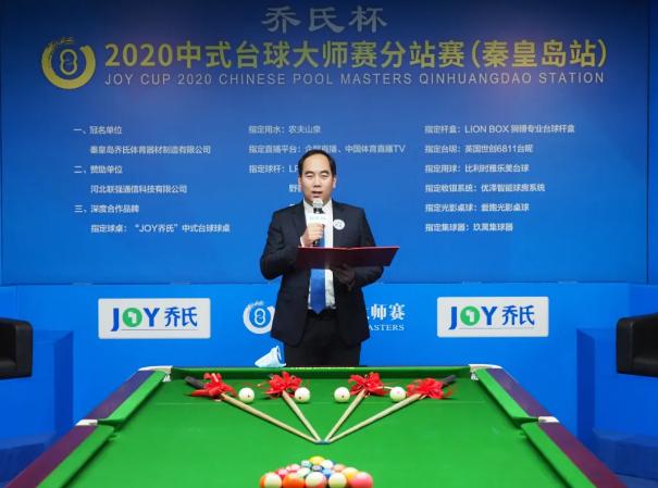 2020赛季最后一站 大师赛秦皇岛站为中式台球而战