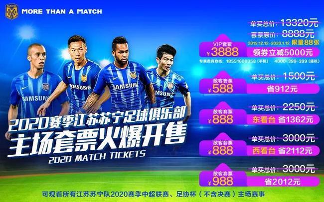 2020赛季江苏苏宁足球俱乐部主场套票销售细则