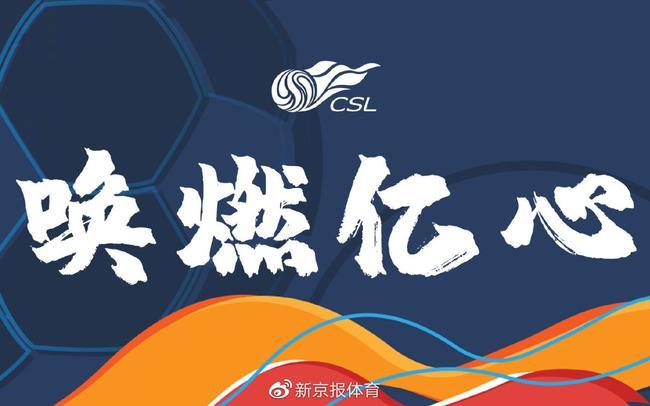 新京报:中国足球挥别一个时代 中超开赛成强心剂