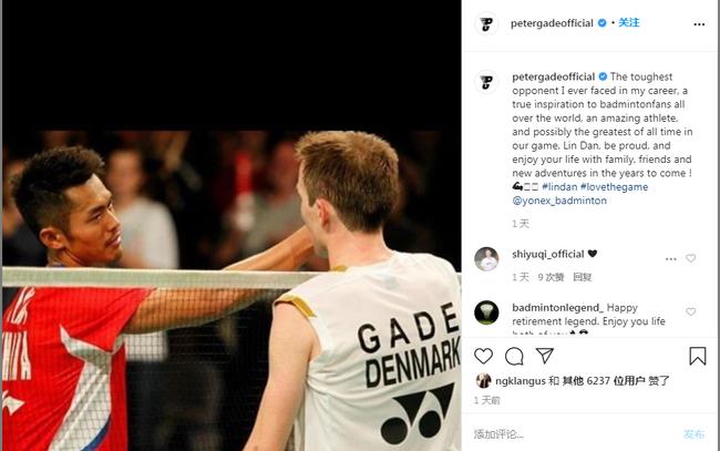 丹麦三代男单齐赞林丹:他是羽坛最伟大的选手