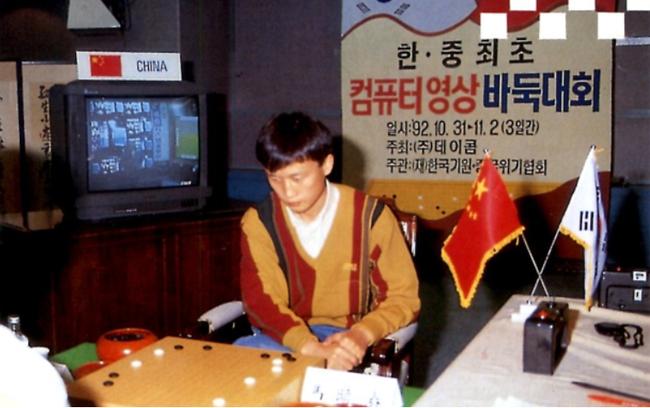 为纪念中韩建交而进行的比赛