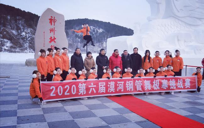 漠河钢管舞极寒挑战赛开赛 23名选手进行6天比赛