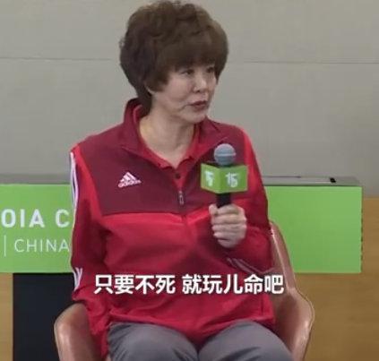 郎平:中国女排不是吃素的 只需不死就玩儿命吧