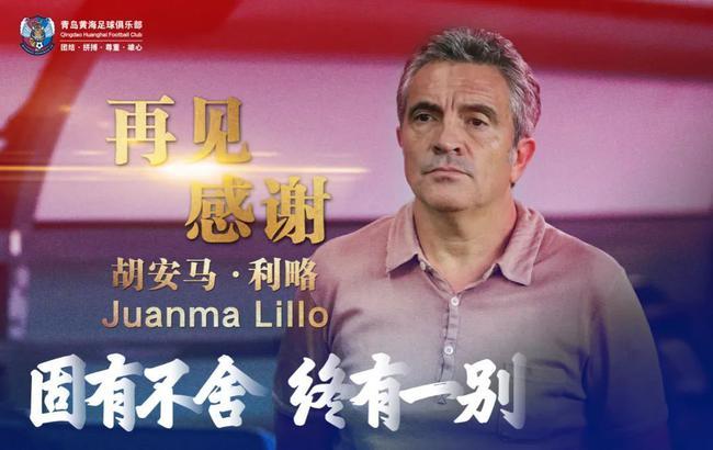 黄海宣布利略不再担任主教练 母亲身患重病需照料