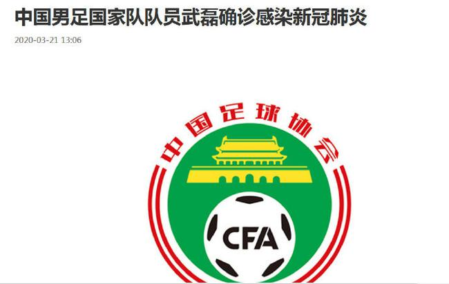 3月21日,中国足协宣布武磊感染