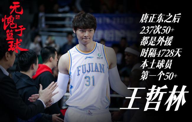 4728天等待!国内球员第一个50+!王哲林威武
