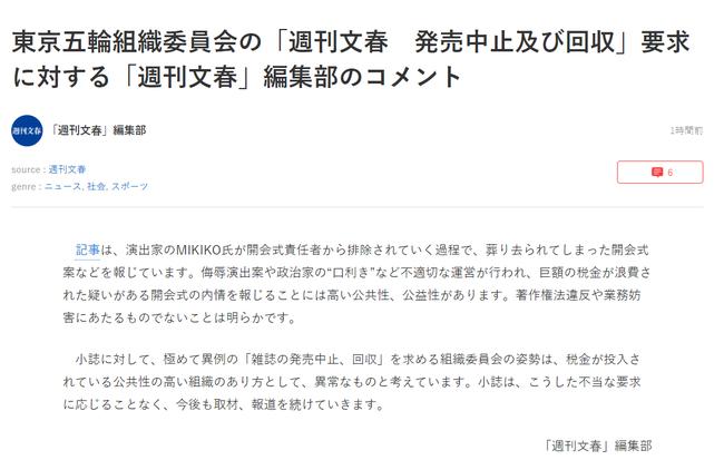 《周刊文春》发表声明硬刚东京奥组委