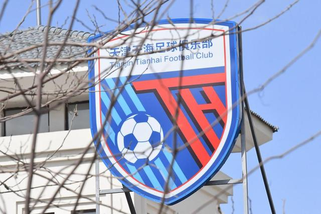 北青:足协13日上海举行工作会议 准入问题或将明确