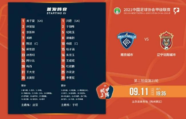 中甲:张新林点射李锐泰山压顶 南京2比1胜辽宁