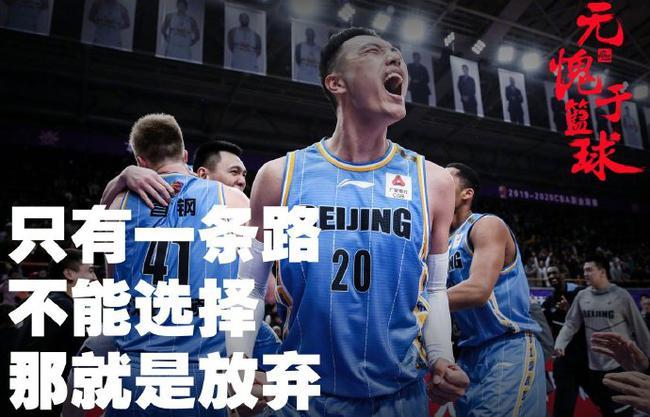 这就是冠军底蕴!北京21.9秒狂飙12分+绝杀