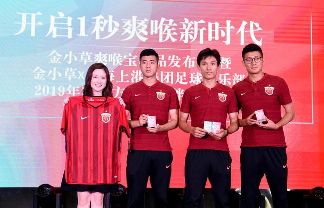 上海上港打造冠军品质再添官方合作伙伴