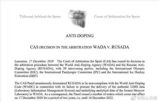 IOC回应俄罗斯被禁止以国家名义参与东京奥运会