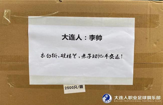 大连李帅捐赠6万元物资支援武汉 盼英雄们平安归来