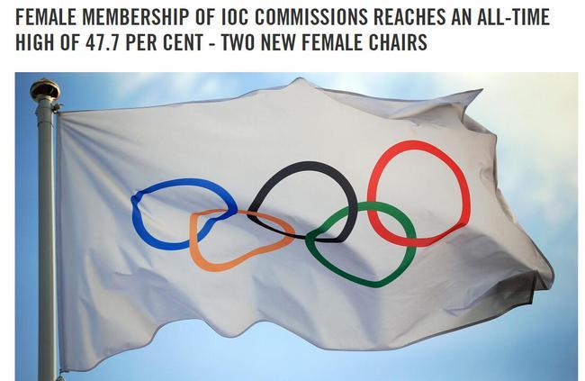 国际奥委会女性委员占比47.7%