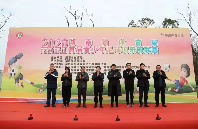 2020年湖南省首届青少年足球沙龙联赛满意闭幕