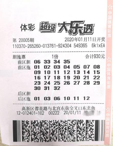 """【博狗体育】老板930元胆拖票揽大乐透1080万:真是""""及时雨""""!"""