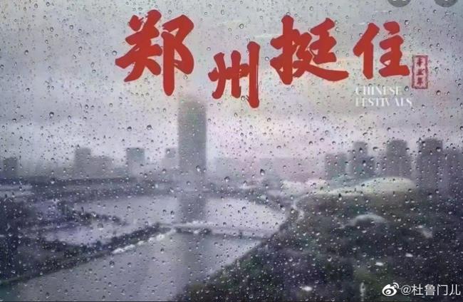 周定洋为郑州洪灾祈福 前国脚杜威为家乡加油