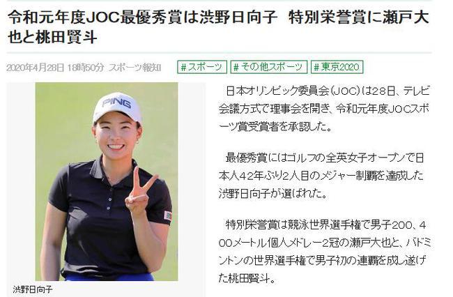 Joc 理事