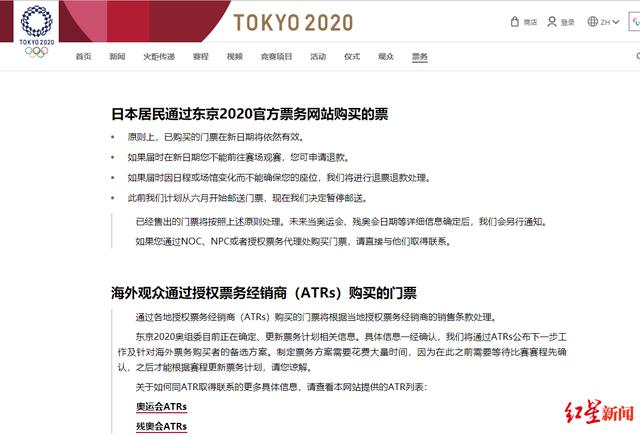东京奥运会官网声明截图