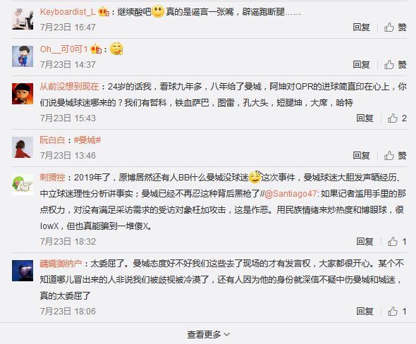 微博网友:批曼城记者为曼联球迷 公器私用泄私愤