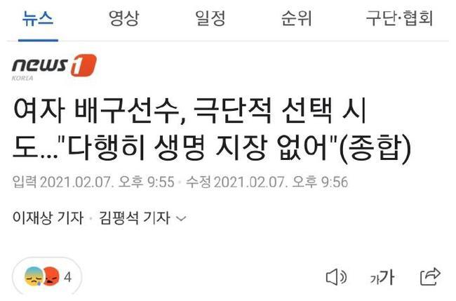 韩国女排名将被网暴疑似自杀 俱乐部称只是晕倒