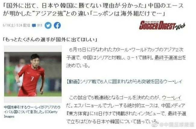 日本球迷:武磊应被尊重 放弃挣更多钱选择留洋太平洋在线下载