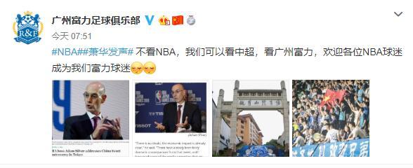 富力官方:不看NBA来看中超 欢迎成为富力的球迷