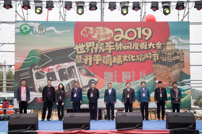 2019世界房车息闲度伪大会暨开平碉楼文化旅游节正式开幕