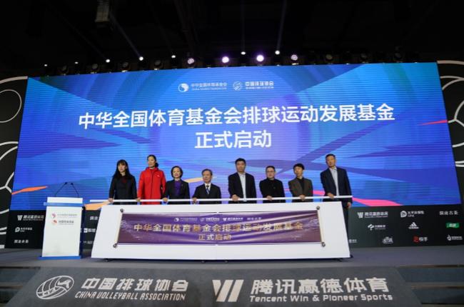 中华全国体育基金会排球运动发展基金成立 朱婷出席