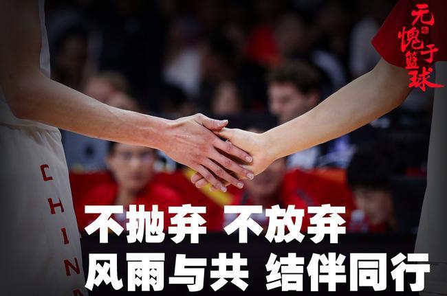 珍惜落选赛,也许是中国男篮如今最正确的选择