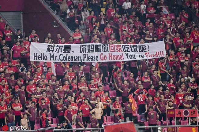 华夏球迷不满科尔曼举横幅 赛后本人回避是否辞职