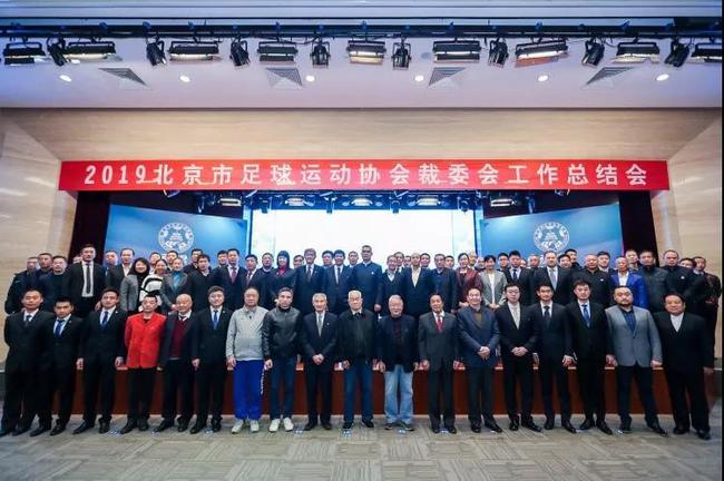 北京市足协裁委会做事总结会召开